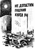 Страна в кризисе, власть в тупике